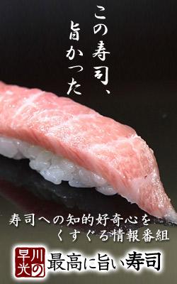 BS12_sushi.jpg