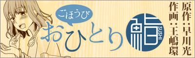 bn_gohoubi.jpg